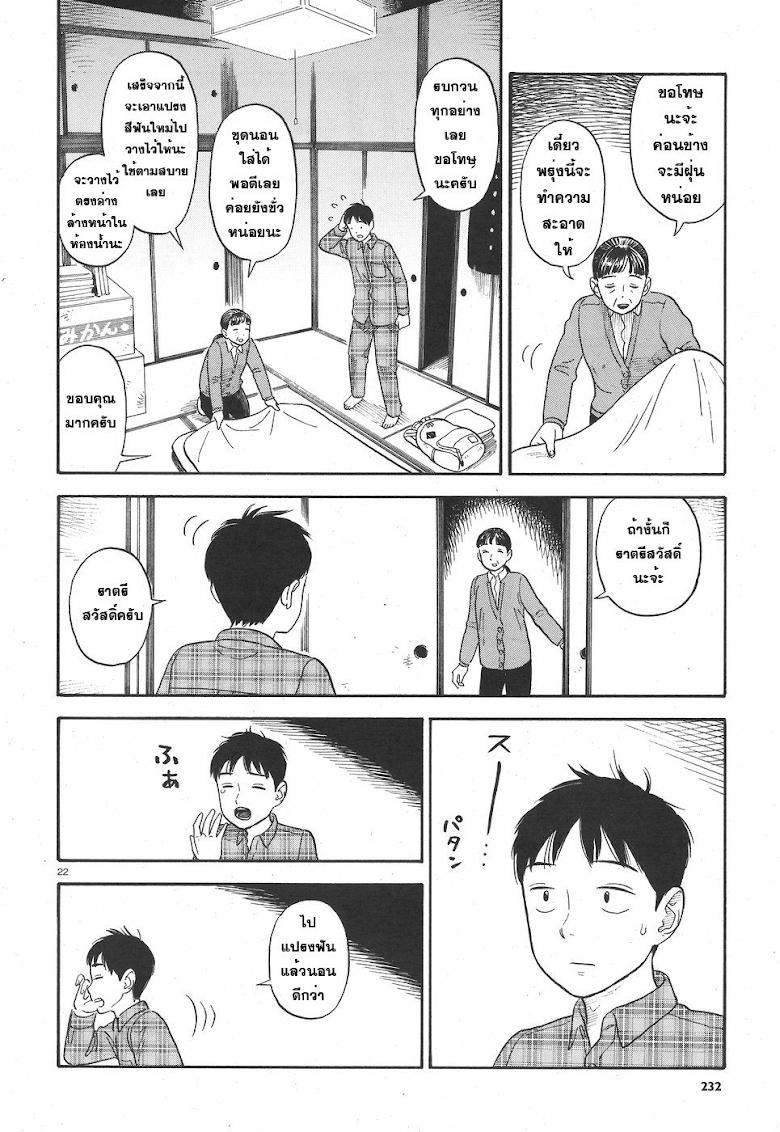 Kanojo wa Otousan - หน้า 22