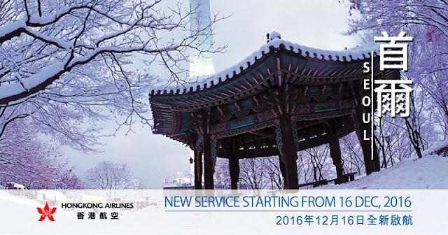 官網正式開賣!香港航空 首爾新航線 HK$1,650起,12月6日開航!
