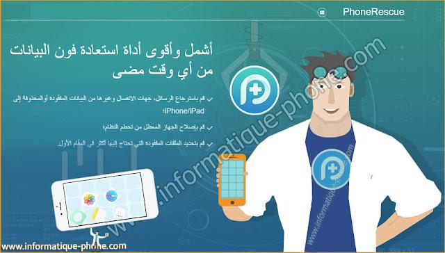 تحميل Phonerescue استرجاع الملفات المحذوفة من الايفون و ايباد
