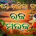 Happy Raja Sankranti Quotes, Happy Rajo Messages, Raja Sms, Happy Rajo Sayings