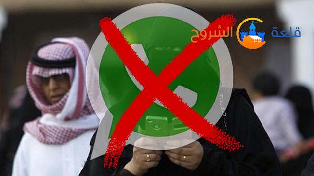 حجب مكالمات واتس اب في السعودية