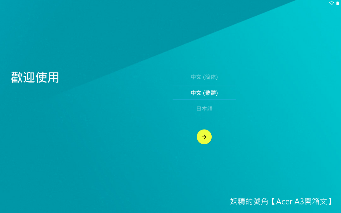 Screenshot 2015 01 26 23 49 14 - [開箱] ACER Iconia Tab A3-A30 10.1吋平板電腦