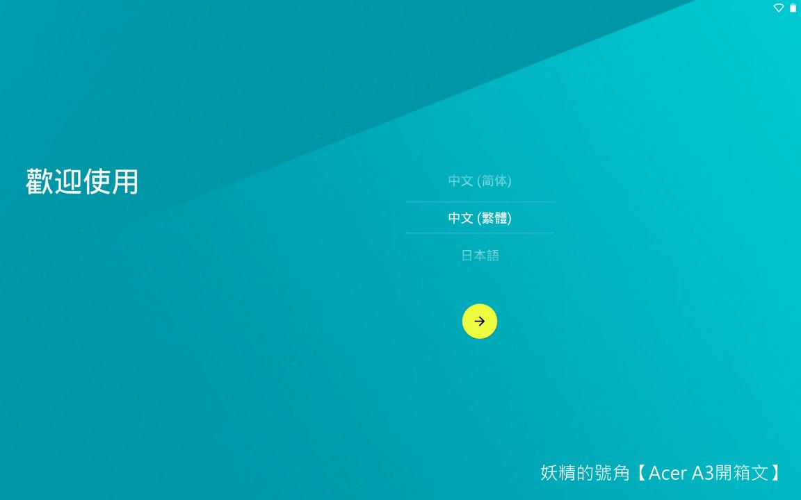 Screenshot 2015 01 26 23 49 14 - [開箱] ACER Iconia Tab A3-A30 10.1吋平板電腦