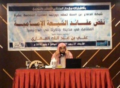 Syekh Ali bin Abdullah al-'Ammary