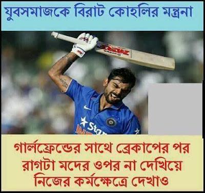 Funny Cricket Pic of Kohli - Valobasa