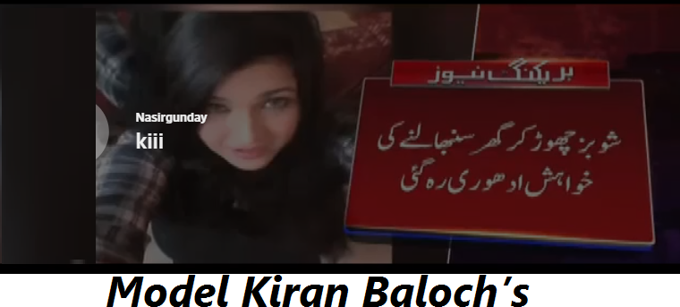 Model Kiran Baloch's killed