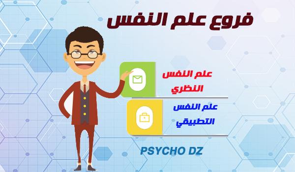 فروع علم النفس - PDF