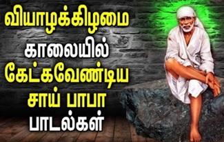Lord Sai Baba Tamil Devotional Songs | Shirdi Sai Baba Songs