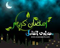 اجمل صور رمضان 2018 احلى 200 صورة رمضانية
