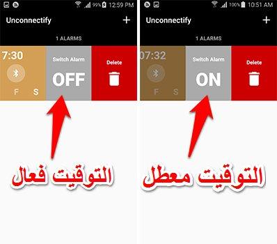 تطبيق Unconnectify لتذكيرك بايقاف الواي فاي والبلوتوث عند انتهائك من استخدامها   بحرية درويد