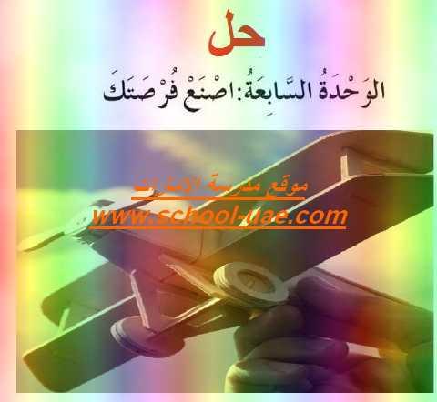 حل كتاب اللغة العربية للصف الخامس الفصل الثالث 2019 - مناهج الامارات