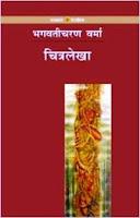 Chitralekha (Hindi) by Bhagwaticharan Verma