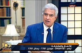برنامج العاشرة مساءاً حلقة السبت 16-9-2017 مع وائل الإبراشى