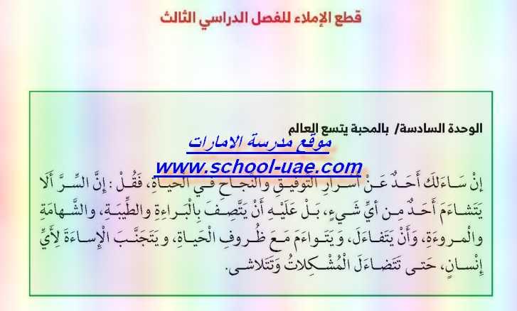 قطع الإملاء ونصوص الاستماع لغة عربية للصف الخامس الفصل الدراسى الثالث - مدرسة الامارات