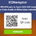ICDNavigator ON Web EP.2 ทดลองใช้งานและโหลด APP สำหรับ Android