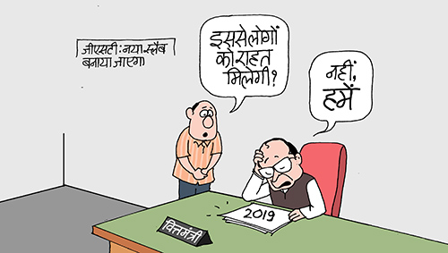 cartoons on politics, indian political cartoon, indian political cartoonist, cartoonist kirtish bhatt, GST bill, election 2019 cartoons, arun jetley