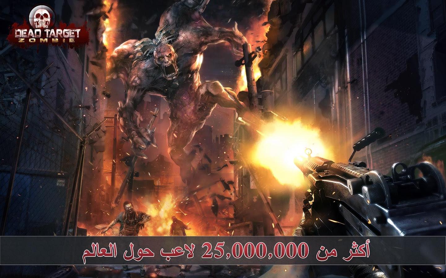 http://apkmode1.blogspot.com/2016/12/dead-target-zombie-v-263.html