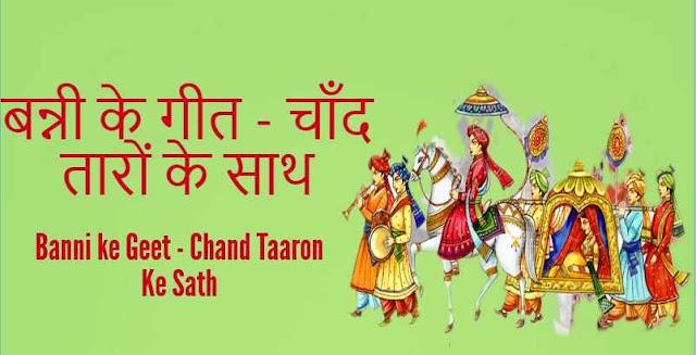 Banni ke Geet - Chand Taaron Ke Sath