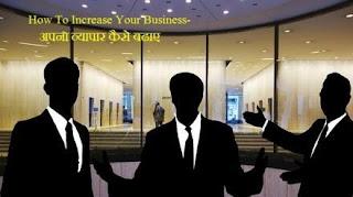 अपना Business-व्यापार कैसे बढाए