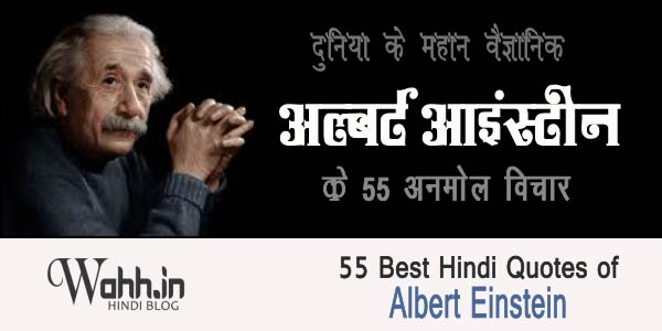 Albert-Einstein-55-Quotes-in-Hindi