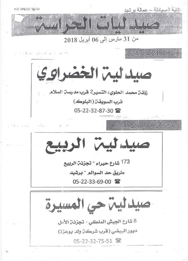 صيدليات الحراسة من 31 مارس إلى 06ابريل 2018