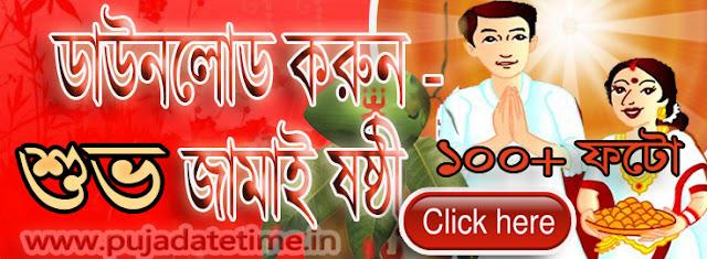100 + Jamai Sasthi Wallpaper , Photos, Image , SMS, Test Message & Greetings