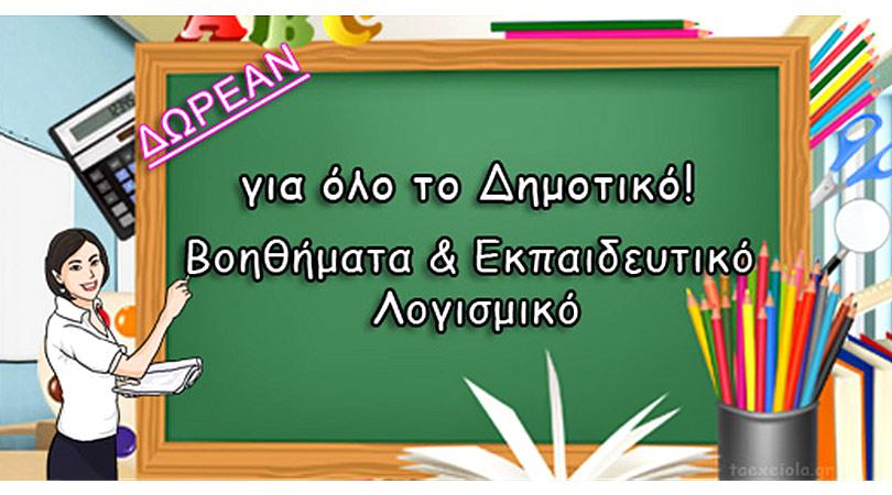 σχολικα-βοηθηματα-δημοτικου-γυμνασιου-λυκειου