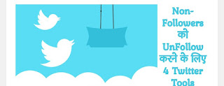 4 Twitter Tools for UnFollow Non-Followers