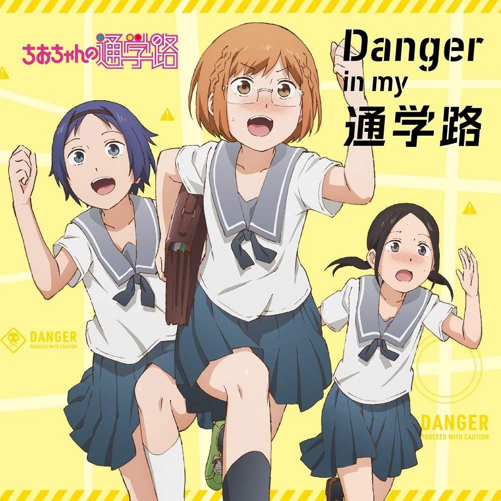 Danger in my Tsuugakuro by Chio Miyamo (CV: Naomi Ohzora), Manana Nonomura (CV: Chiaki Omigawa), Yuki Hosokawa (CV: Kaede Hondo) [Nodeloid]