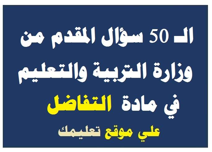 إجابة 50 سؤال في مادة التفاضل والتكامل من وزارة التربية والتعليم ثانوية عامة 2020