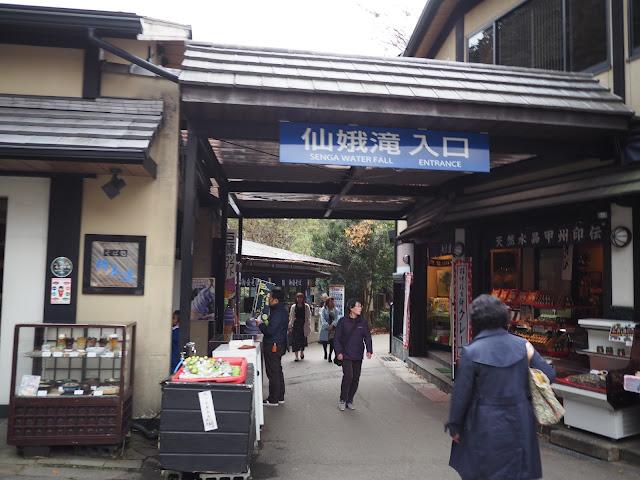 昇仙峡 仙娥滝入口