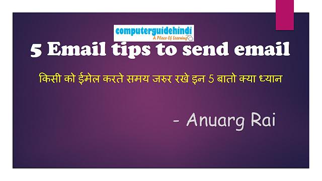 ईमेल भेजने के लिए 5 ईमेल टिप्स [5 Email tips to send email] [In Hindi]