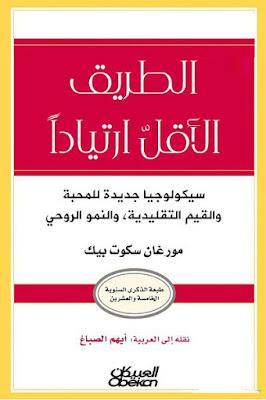 تحميل كتاب الطريق الاقل ارتيادا pdf