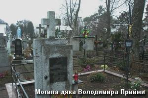 Могила В.Прийми