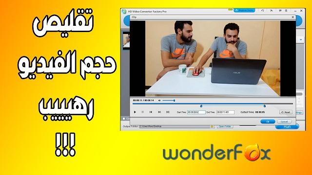 أفضل برنامج في تغيير صيغ الفيديو و تقليص حجمها بشكل جنوني # يجب تجربته