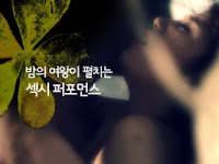 Download Korea Movie The Sweet Sex Relation (2013) Subtitle Indonesia