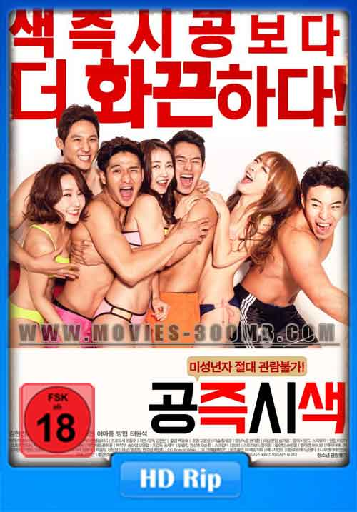 [18+] Mutual Relations 2015 HDRip 300MB Poster