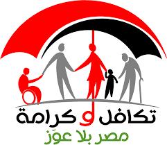 كشوف اسماء المستفيدين من تكافل وكرامة بالرقم القومى 2018 في جميع محافظات مصر