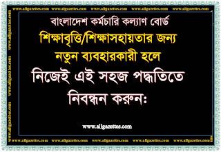 বাংলাদেশ কর্মচারী কল্যাণ বোর্ডে রেজিস্ট্রেশন করবার সহজ পদ্ধতি (ভিডিওসহ) /Register in bkkb easily.