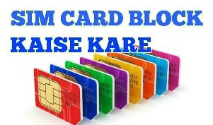Sim card block kaise kare