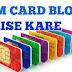 Sim Card Block Kaise Kare   खोये हुए सिम कार्ड को ब्लोक कैसे करें।