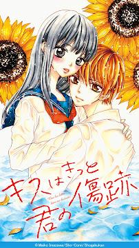 Kiss wa Kitto Kimi no Kizuato de Maiko Imazawa