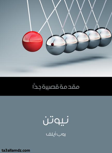 كتاب نيوتن