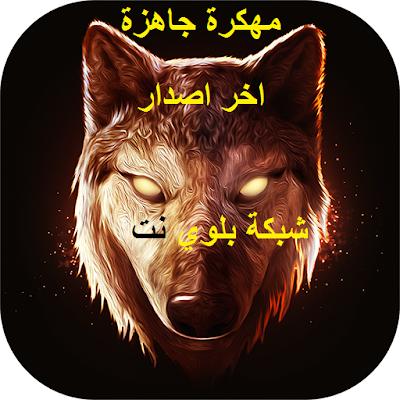 تحميل لعبة The Wolf v1.3.2 Mod Apk Mone مهكرة اخر اصدار