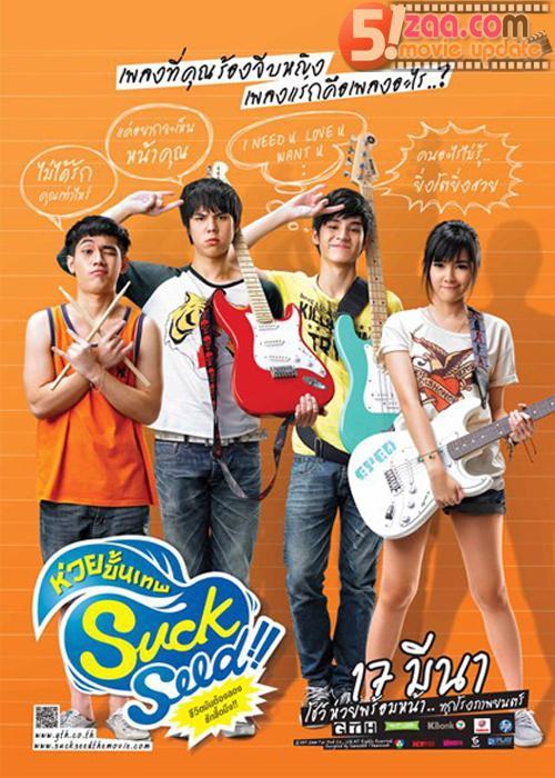 SuckSeed (2011) ซักซีด ห่วยขั้นเทพ