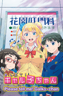 Download Oshiete! Galko-chan Episode 01-12 [END] Batch Subtitle Indonesia