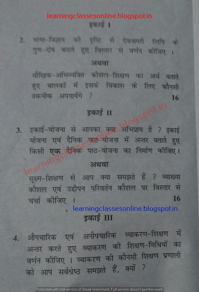 Pedagogy of Hindi 2018 Question Paper
