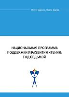 http://www.mcbs.ru/files/2014/chtenie/year7_book/reading_year7.pdf