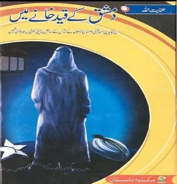 Ghunyat ul talibeen in urdu