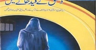 damishq k qaid khane mein free download